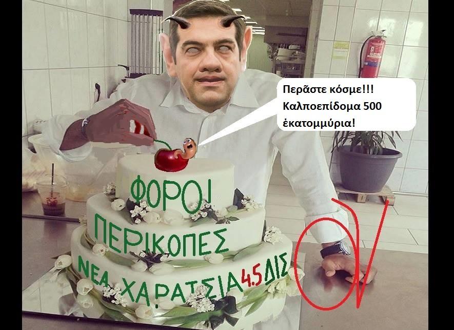Ψηφοθηρικὸ ἐπίδομα κι ὄχι 13η σύνταξις!!!
