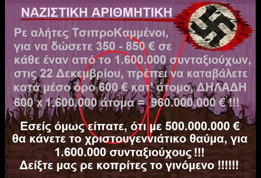 Ψηφοθηρικὸ ἐπίδομα κι ὄχι 13η σύνταξις!!!2