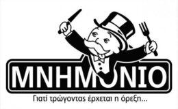 Ψέμματα ἐπὶ ψεμμάτων καὶ 4ον μνημόνιον!!!