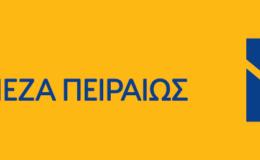 Μηδενικὰ συστήματα ἀσφαλείας ἀπὸ τὴν τράπεζα Πειραιῶς