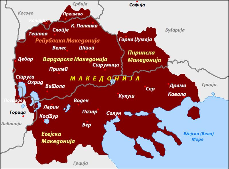 ἰδοῦ ἡ μεγάλη «Μακεδονία»!