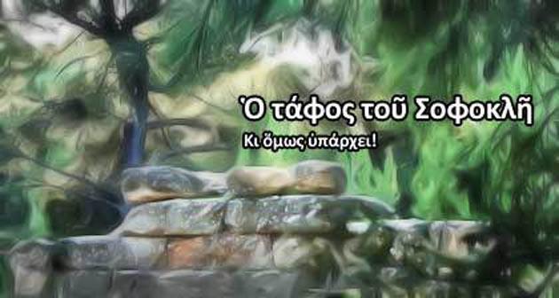 Ὁ τάφος τοῦ Σοφοκλέους;7