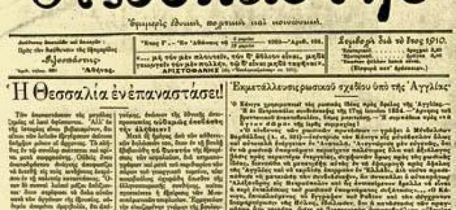 Οἱ κολλῆγοι.3