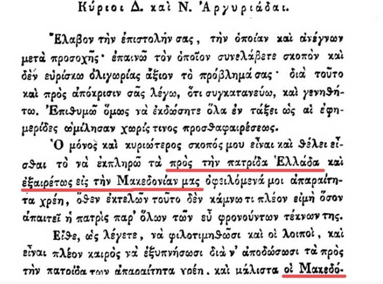 Πρὸς τὴν μητέρα πατρίδα Ἑλλάδα κι ἐξαιρέτως εἰς τὴν Μακεδονία μας.2