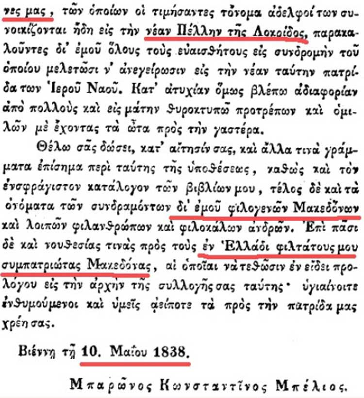 Πρὸς τὴν μητέρα πατρίδα Ἑλλάδα κι ἐξαιρέτως εἰς τὴν Μακεδονία μας.3
