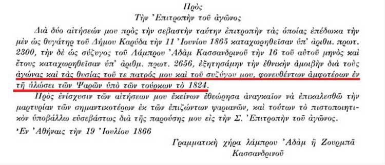 Πρὸς τὴν μητέρα πατρίδα Ἑλλάδα κι ἐξαιρέτως εἰς τὴν Μακεδονία μας.6