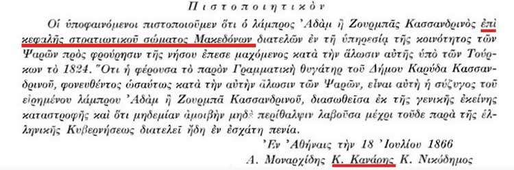 Πρὸς τὴν μητέρα πατρίδα Ἑλλάδα κι ἐξαιρέτως εἰς τὴν Μακεδονία μας.7