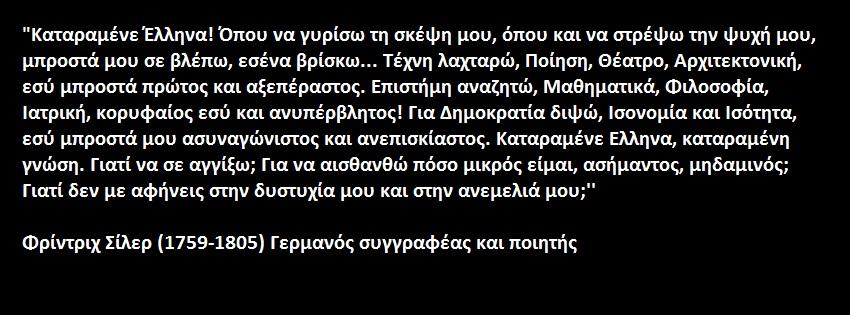 «Καταραμένε» Ἕλληνα..3