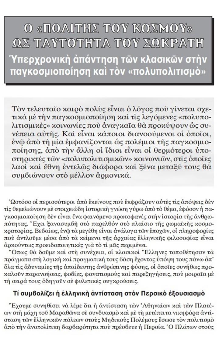 Ἡ ἀπάντησις τῶν Ἑλλήνων φιλοσόφων στὶς «πολυπολιτισμικὲς» κοινωνίες.1