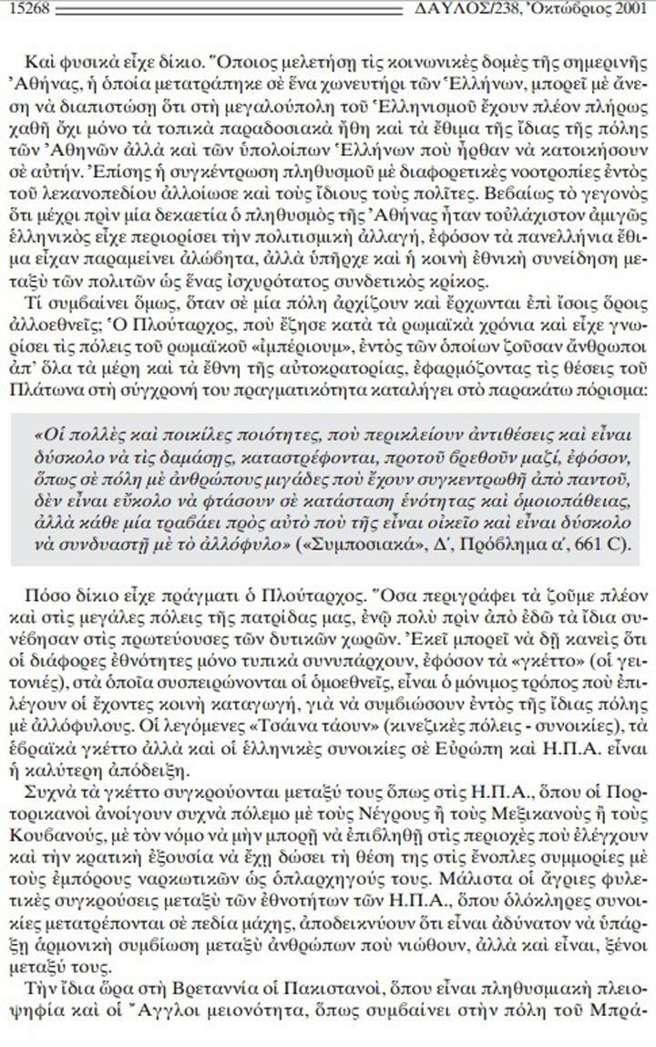 Ἡ ἀπάντησις τῶν Ἑλλήνων φιλοσόφων στὶς «πολυπολιτισμικὲς» κοινωνίες.3