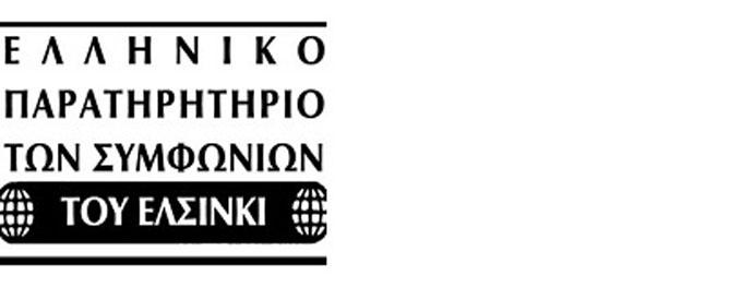 Καμμία Ἑλληνική κυβέρνηση δὲν ἔχει κάνει κάτι γιὰ τὴν «μακεδονικὴ μειονότητα» στὴν Ἑλλάδα...!!1