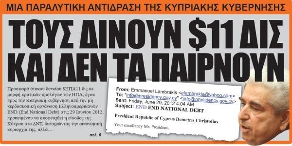 Τοὺς δίδουν 11 δίς εὐρῶ ἀλλὰ αὐτοὶ δὲν τὰ θέλουν!!!