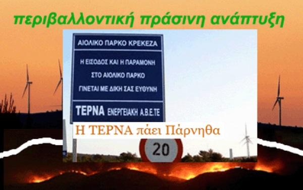 Ἀνεμογεννήτριες καί πυρκαϊές, εἶναι ἄσχετες μέταξύ τους;2