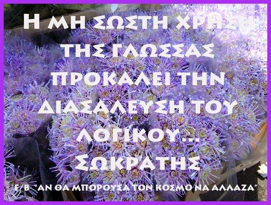 Synexise na grafeis greeklish!