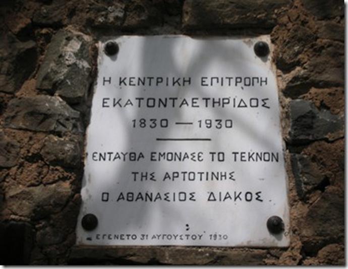 Οἱ Ἀρτοτινοὶ διαμαρτύρονται γιὰ τὸν Ἀθανάσιον Διάκο.