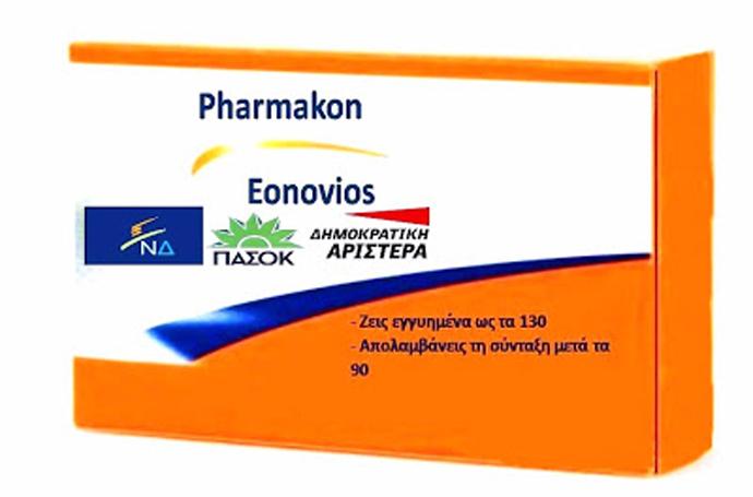 Τό νέο φάρμακο «eonovios» εἶναι ἐδῶ