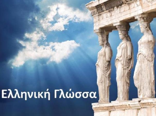 Ἡ νέα «γραμματικὴ» τῆς Ε' καὶ Στ' Δημοτικοῦ.