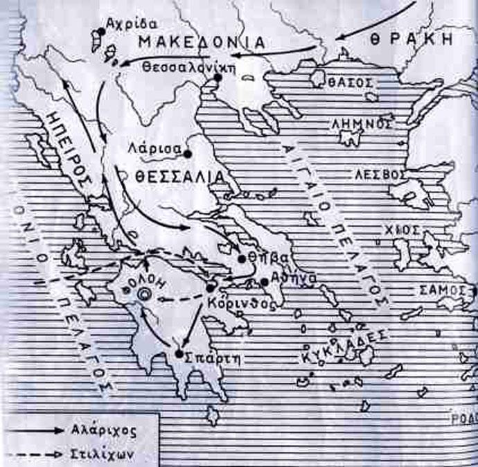 Χάρτης της επιδρομής του Αλαρίχου στην Ελλάδα το 395. (Πηγή: Περιοδικό Ιστορικά θέματα, τεύχος 44, σελίδα 56). ΙΣΤΟΡΙΑ ΤΟΥ ΕΛΛΗΝΙΚΟΥ ΕΘΝΟΥΣ, Βιβλίον όγδοον, σελ.274, εκδόσεις ΓΑΛΑΞΙΑ-ΕΡΜΕΙΑ.