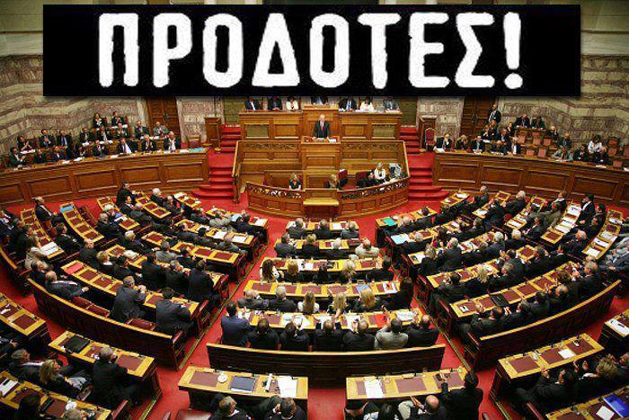 Πρὸς ὅλους τοὺς βουλευτὰς τοῦ κΥνοβουλίου.