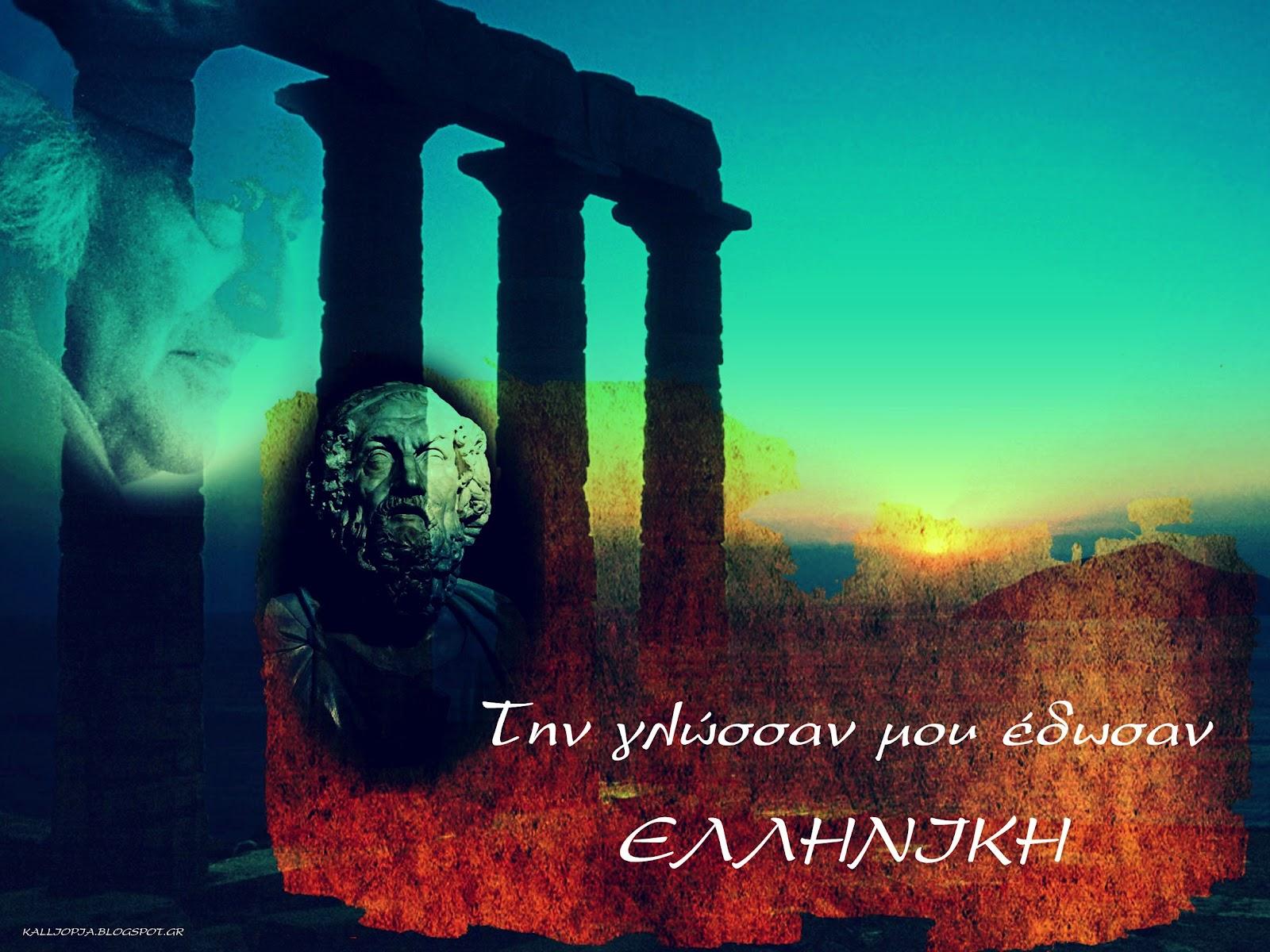 21 Φεβρουαρίου 2013 …Γιορτάζει ἡ... «Γλῶσσα»!