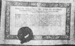 Ἰούλιος 1788. Ὁ Λάμπρος Κατσώνης ἐλευθερώνει τὴν Μεγίστη.
