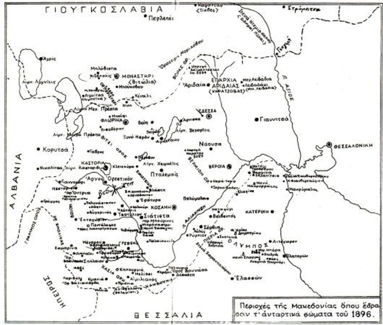 Τὸ ἀντὰρτικο κίνημα τοῦ 1896, στὴν Μακεδονία…1