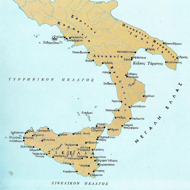 Οι ελληνικές αποικίες της Μεγάλης Ελλάδας και της Σικελίας. Οπως φαίνεται στον χάρτη, η Κύμη είναι η βορειότερη και πλέον εκτεθειμένη (Εκδοτική Αθηνών).