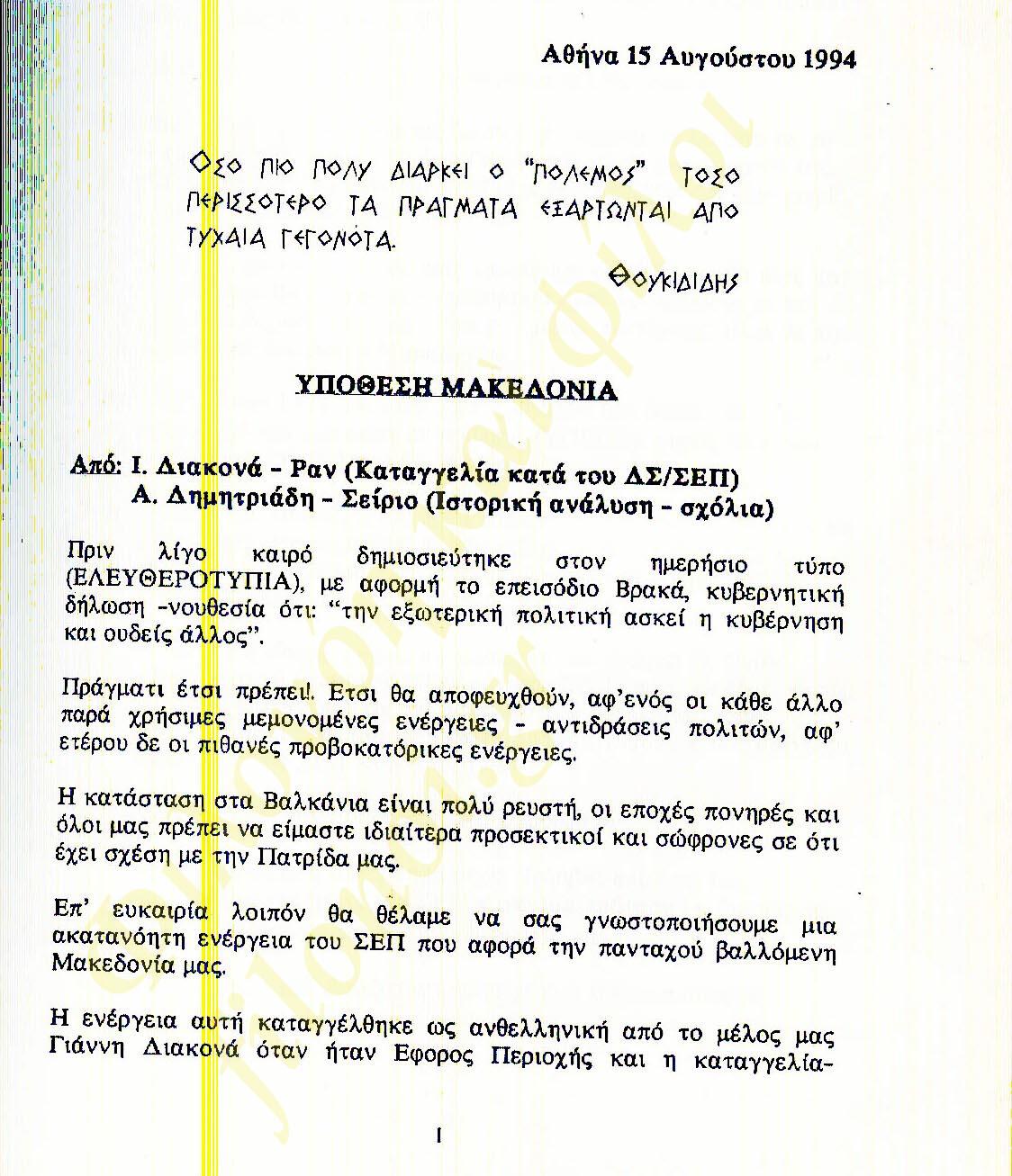 Πῶς παρεδόθη τὸ ὂνομα τῆς Μακεδονίας μας(!!!) ἀπό τοὺς προσκόπους;;;1
