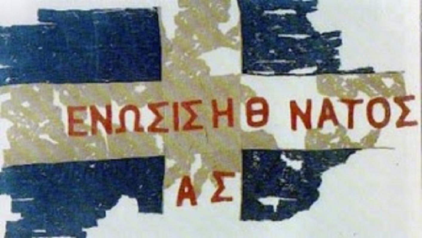 21 Αὐγούστου 1866. Διακήρυξις Ἑνώσεως τῆς Κρήτης μὲ τὴν Ἑλλάδα.