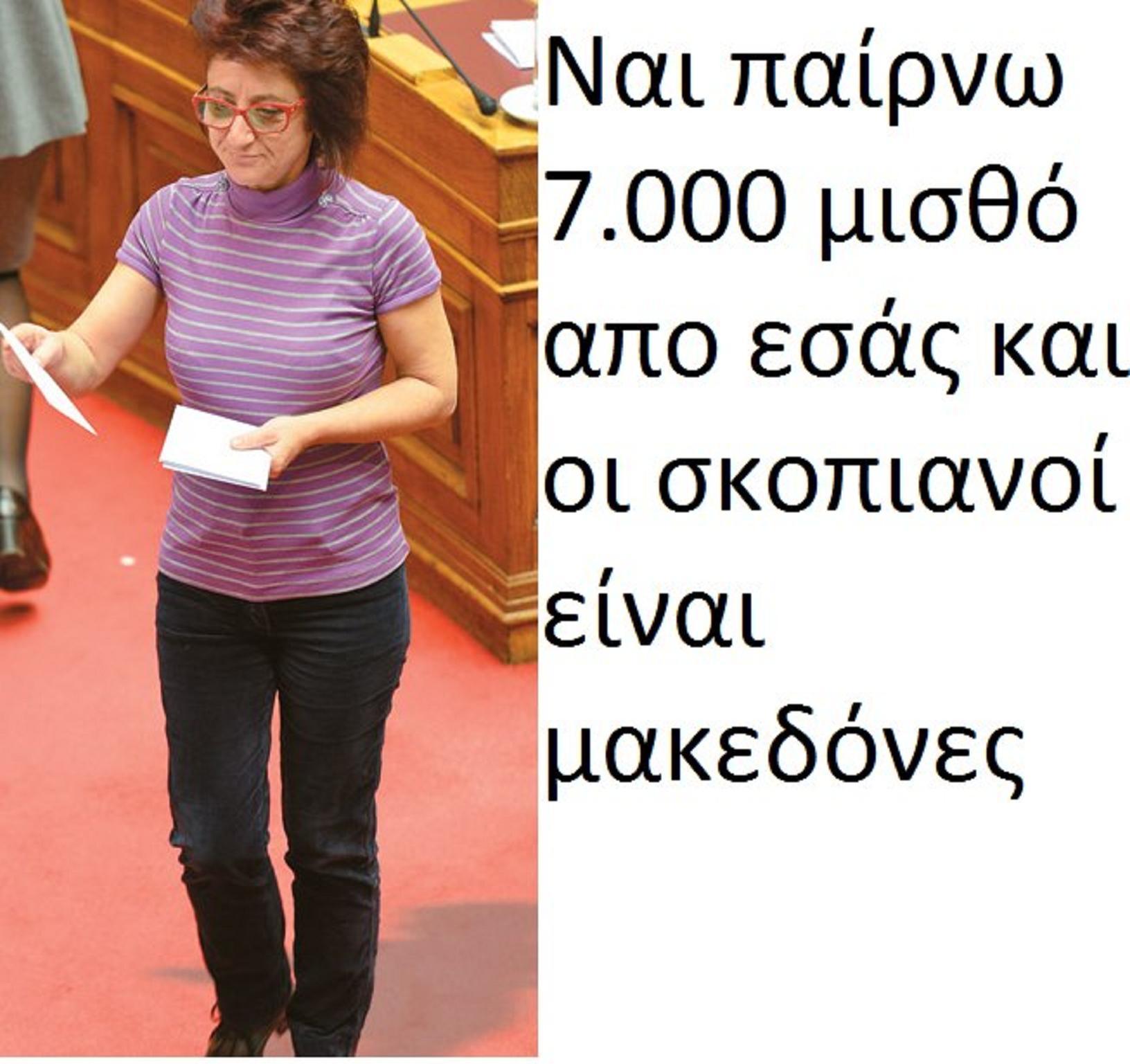 «Ναί, παίρνω μισθὸ 7.000 εὐρῶ...»