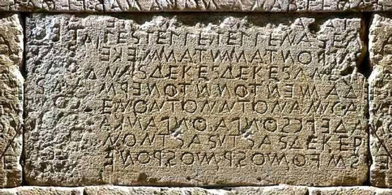 «Φοινικικό ἀλφάβητο»;  Ἡ μεγαλυτέρα ἱστορικὴ ἀπάτη!1