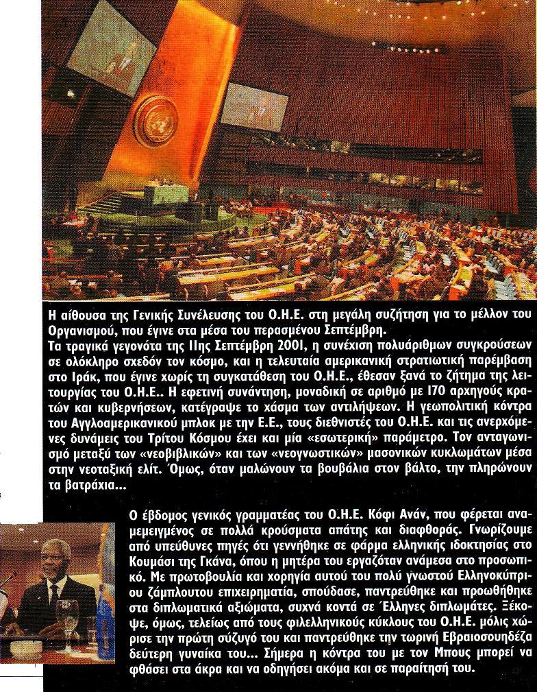 Άποκρυφισμὸς στὸν ΟΗΕ καὶ παγκόσμια διακυβέρνησις.1