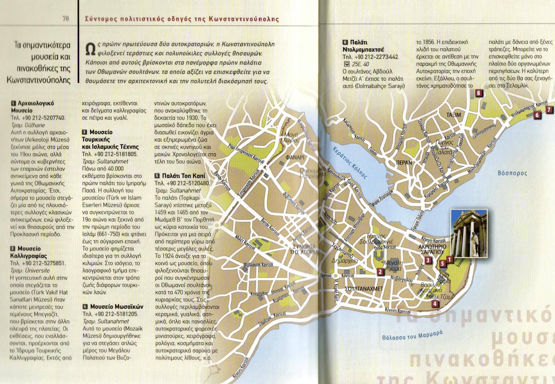 Από τον τόμο, ο χάρτης με τα μουσεία της πόλης και τη θέση του αρχαιολογικού μουσείου...