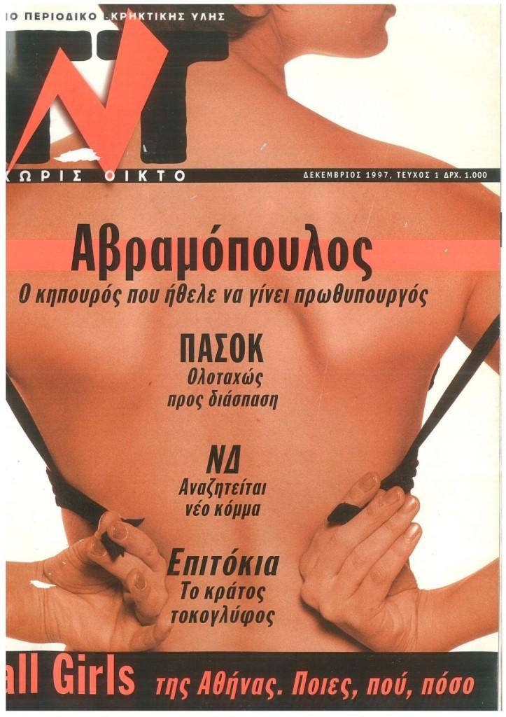 Δημήτρης _βραμόπουλος, τ_ παιδ_ θα_μα!1