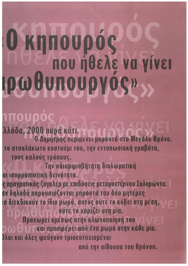 Δημήτρης _βραμόπουλος, τ_ παιδ_ θα_μα!3