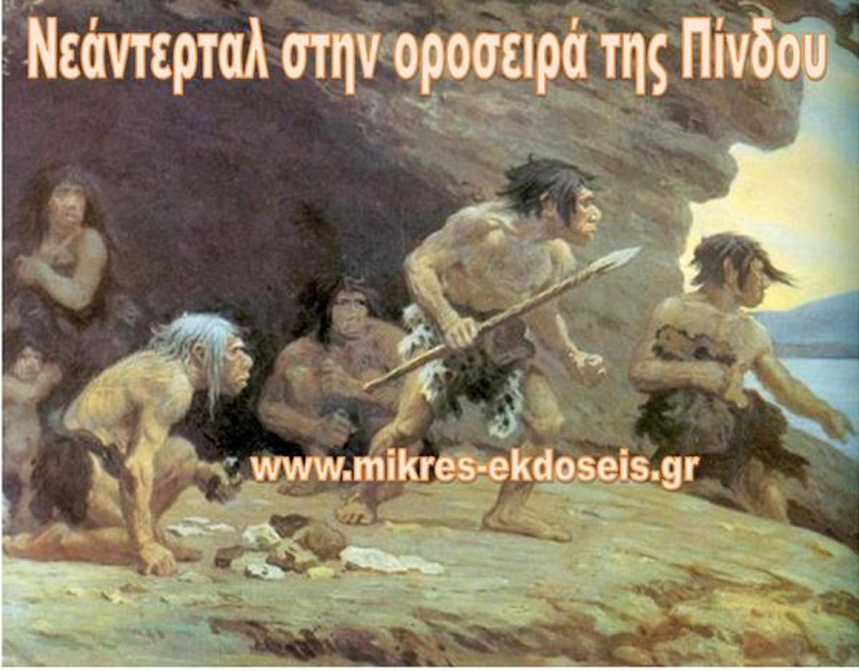 Εἶναι οἱ Νεάντερνταλ πρόγονοί μας;1