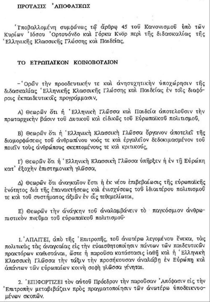 Νέα πρότασις τῶν Βάσκων Εὐροβουλευτῶν γιὰ τὴν Ἑλληνικὴ γλῶσσα!2