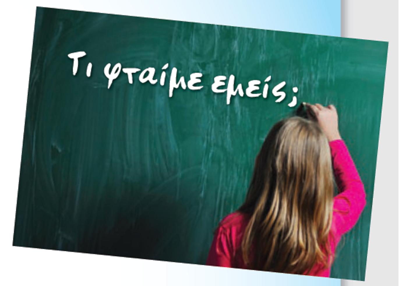 Ναί, τέτοιους «δασκάλους» χρειαζόμαστε!!!