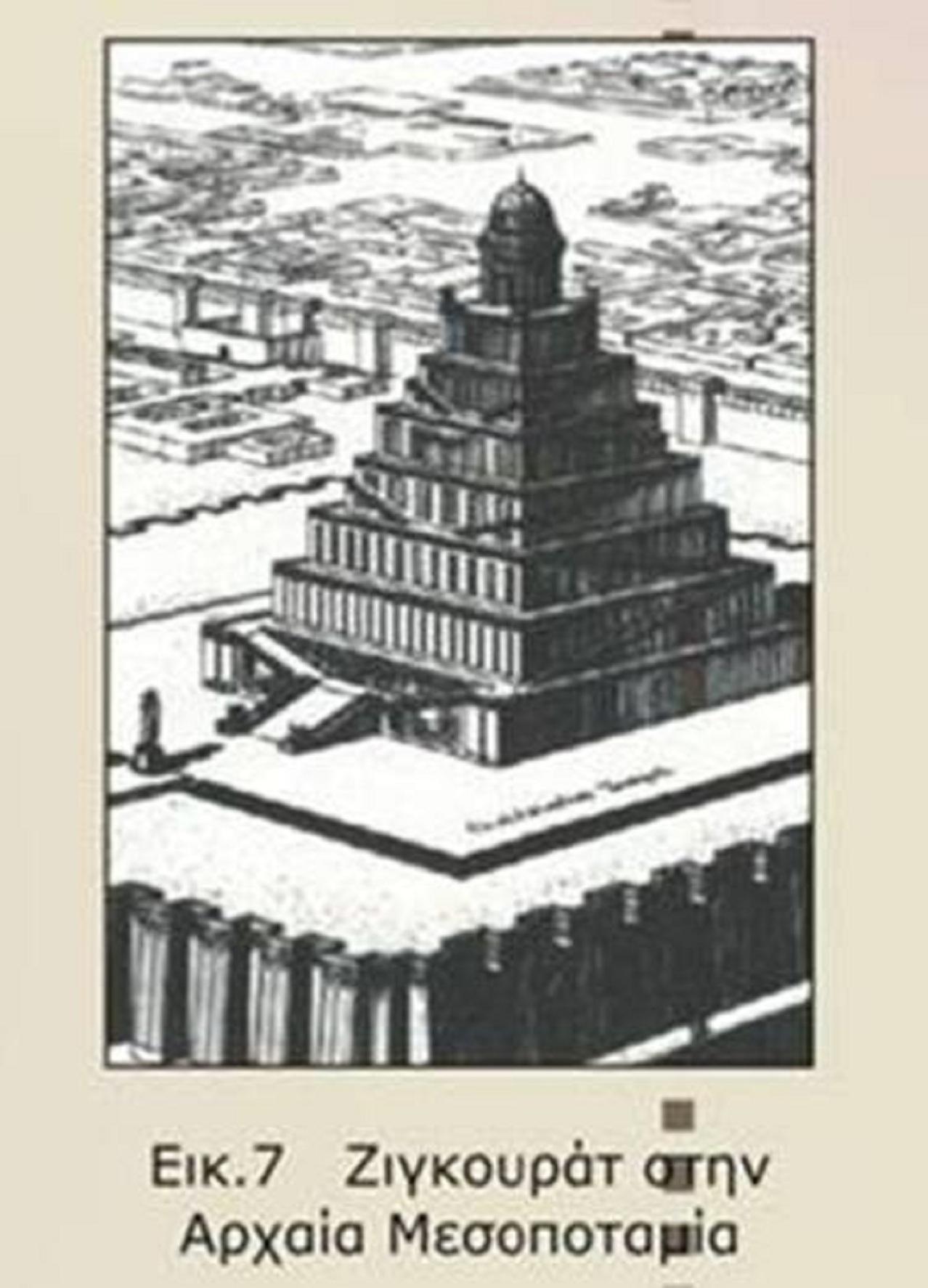 Τα ζιγκουράτ: Προ-πυραμίδες;