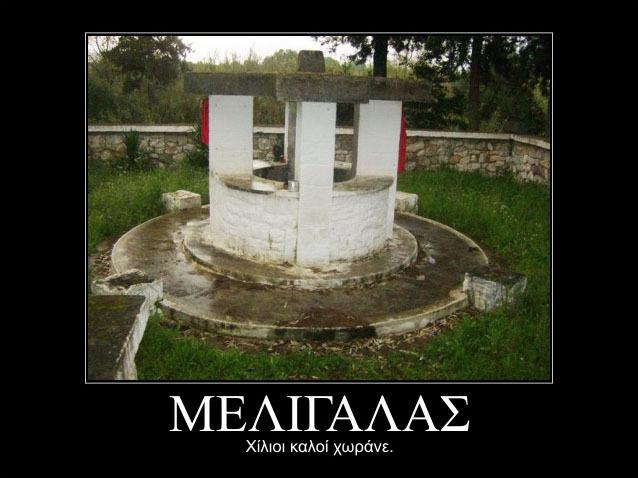 Οἱ ἀναρχοαριστεροί δέν «σχεδιάζουν» νά «πάρουν» τά κεφάλια τῶν πατριωτῶν;