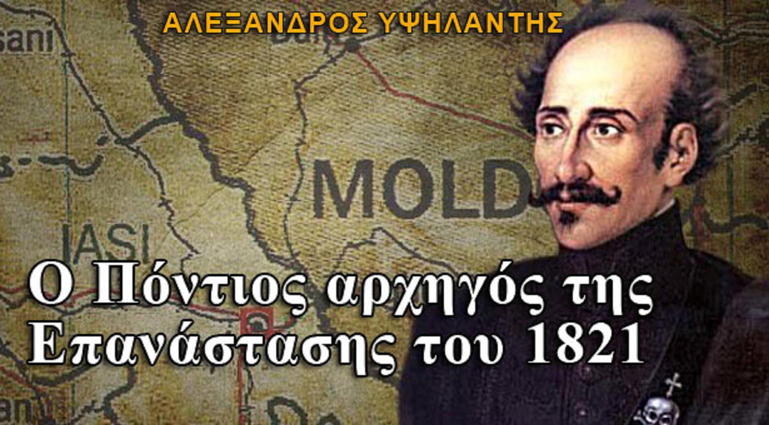 Πρίγκηψ Ἀλέξανδρος Ὑψηλάντης. Ὁ Πόντιος ἀρχηγὸς τῆς ἐπαναστάσεως τοῦ 1821.