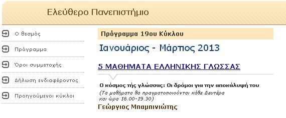 Τώρα ἡ ἐκκλησία ἐπιβραβεύει τόν Μπαμπινιώτη γιά τήν καταστροφή τῆς γλώσσης μας;4