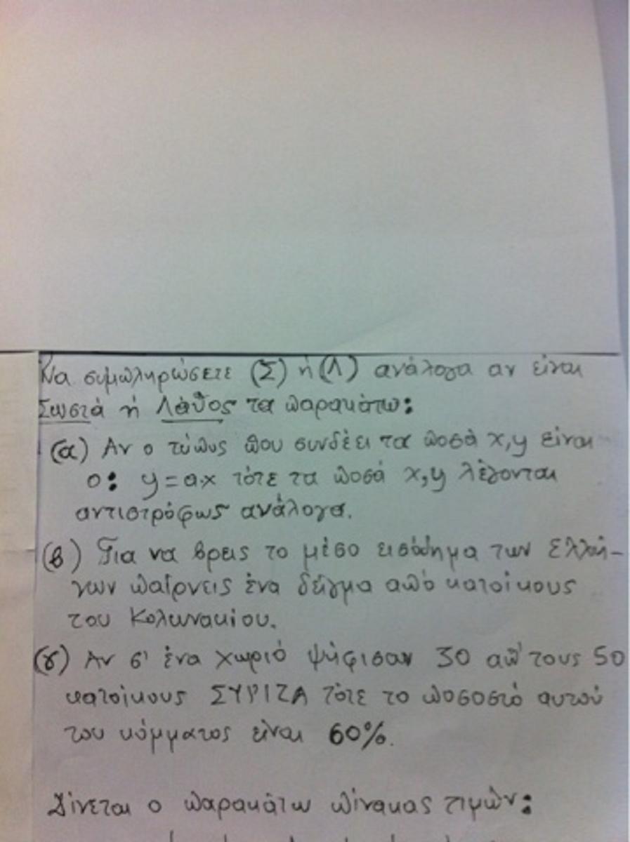 Τὰ μαθηματικὰ τῶν ῥατσιστῶν!!!2