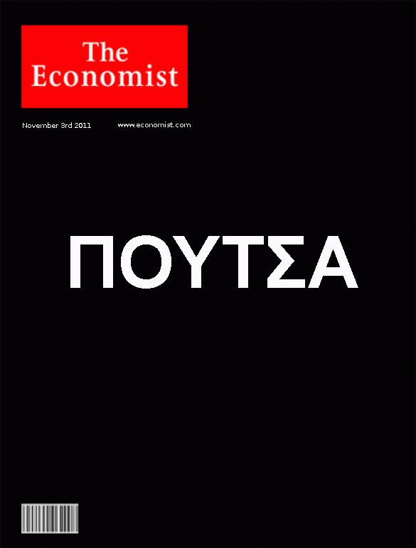 Τὸ νέο τεῦχος τοῦ economist!