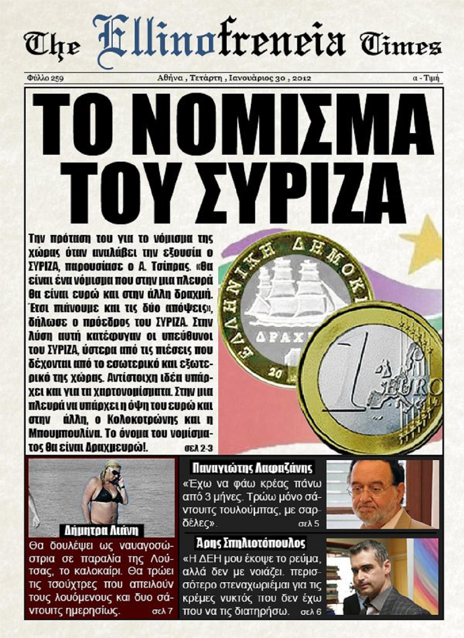 Τὸ νόμισμα ποὺ προτείνει ὁ τΣΥΡΙΖΑ!!!