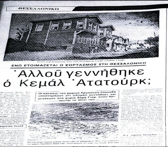 Δημοσίευμα τῆς ἐφημερίδος Ἑλλ_ Βορρὰς τῆς 10_5_1981(1)