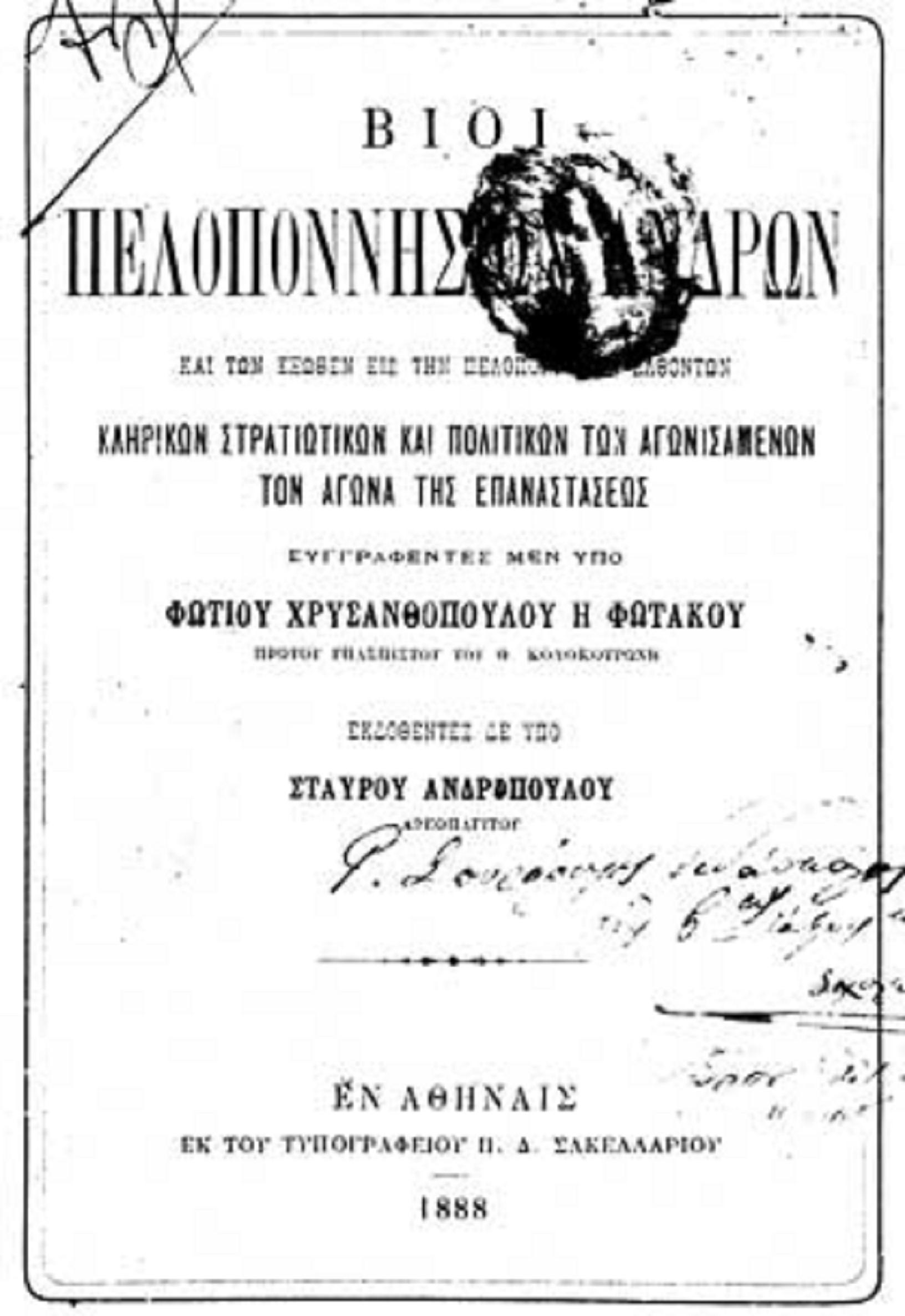 Φωττάκος ἤ Φώτιος Χρυσανθόπουλος.