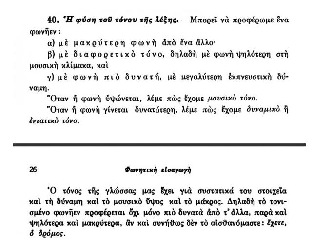 Ἀνοικτὴ ἐπιστολὴ πρὸς ὑπουργὸ Ἀρβανιτόπουλο.5