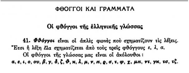 Ἀνοικτὴ ἐπιστολὴ πρὸς ὑπουργὸ Ἀρβανιτόπουλο.6