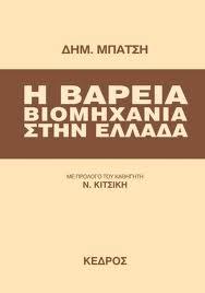 ἀποσπάσματα ἀπό τὸ βιβλίο τοῦ Δημήτρη Μπάτση.